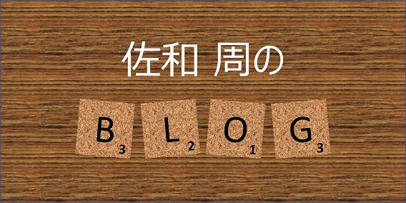 佐和周のブログ