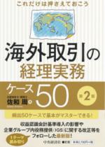 これだけは押さえておこう 海外取引の経理実務ケース50(第2版)